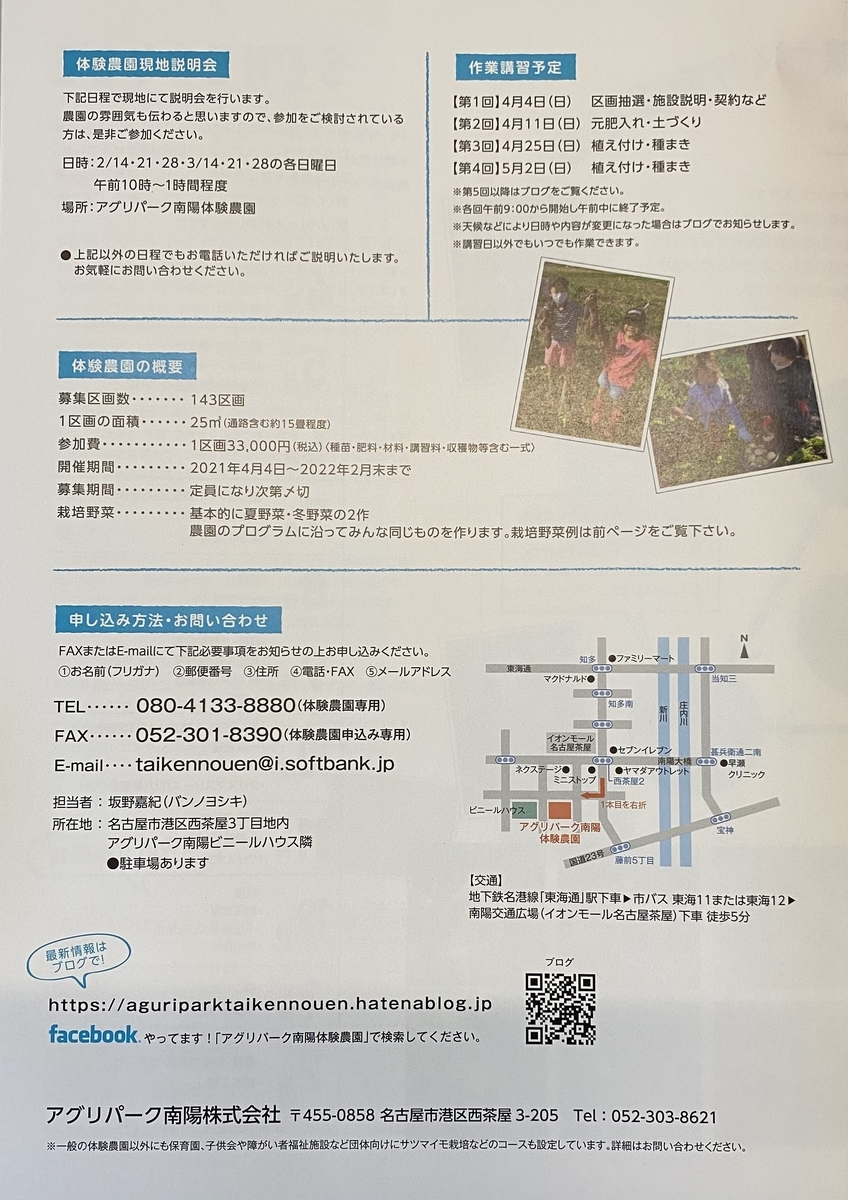 f:id:aguriparktaikennouen:20210119164103j:plain