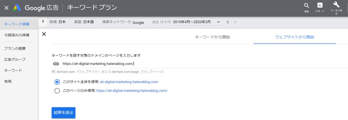 f:id:ah_digital_marketing:20200408172721p:plain