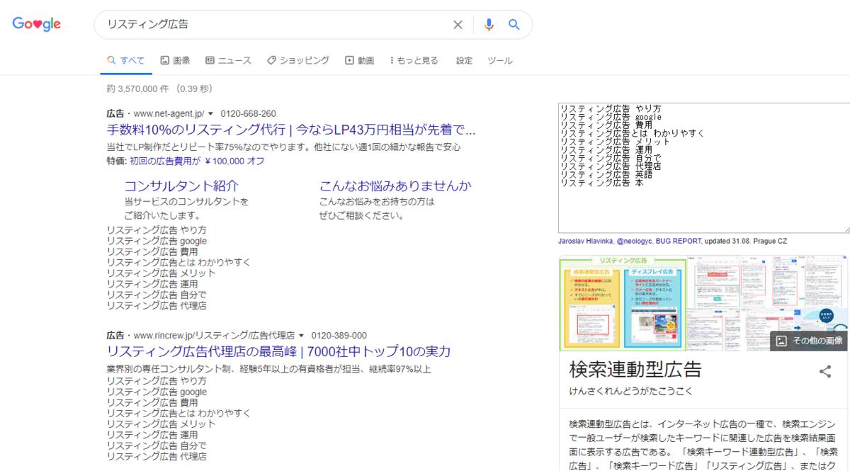 f:id:ah_digital_marketing:20200408180149p:plain