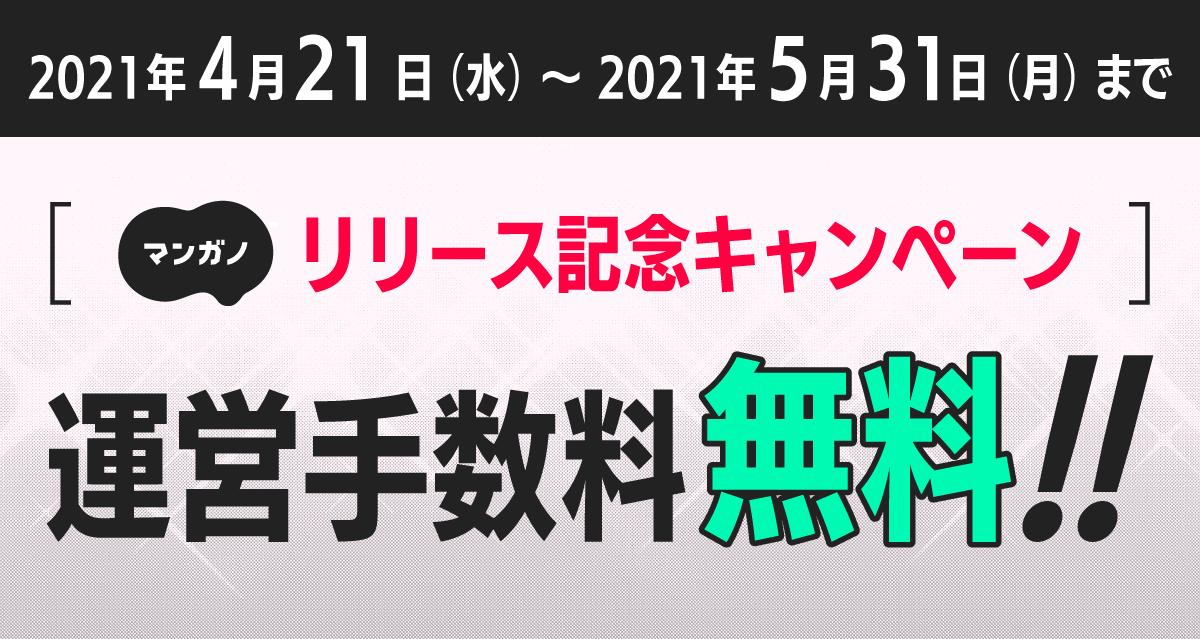 マンガノリリース記念キャンペーン 運営手数料無料!!