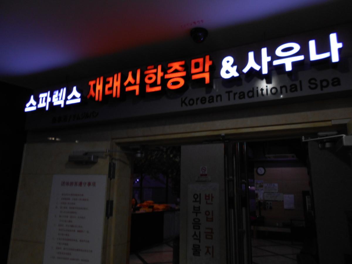 チムジルバン SPAREX 健康ランド ソウル 韓国