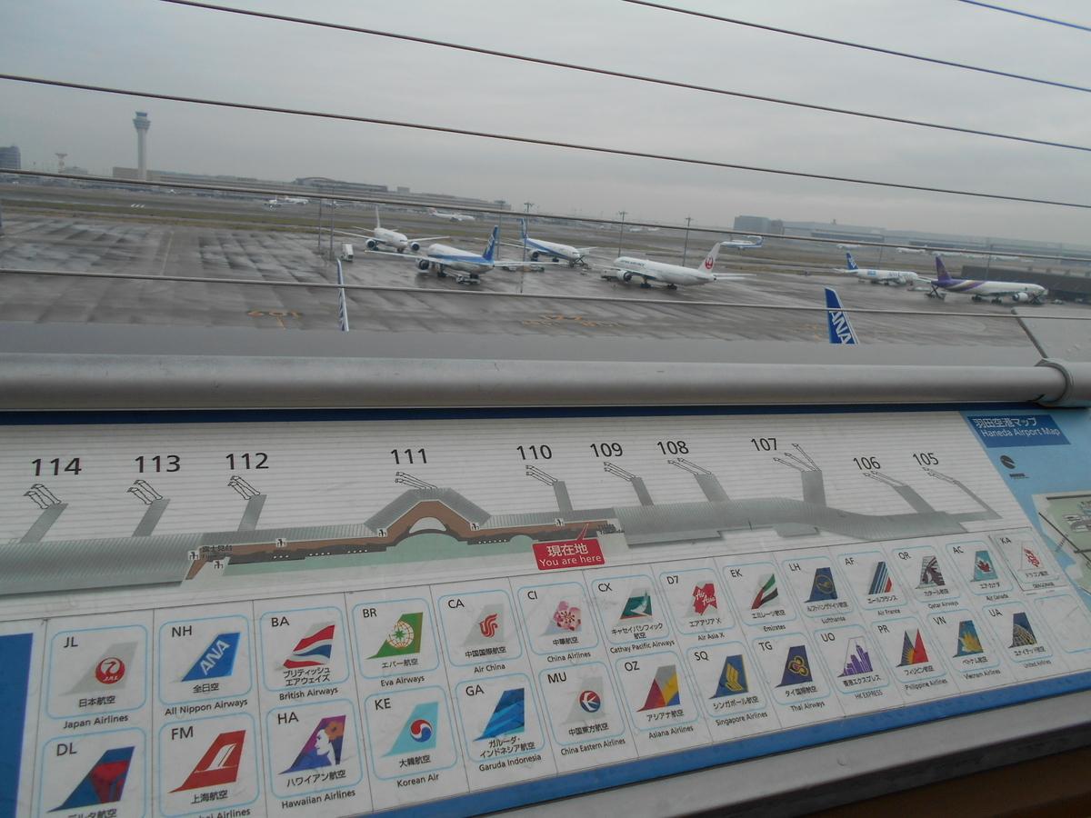 羽田空港 展望台