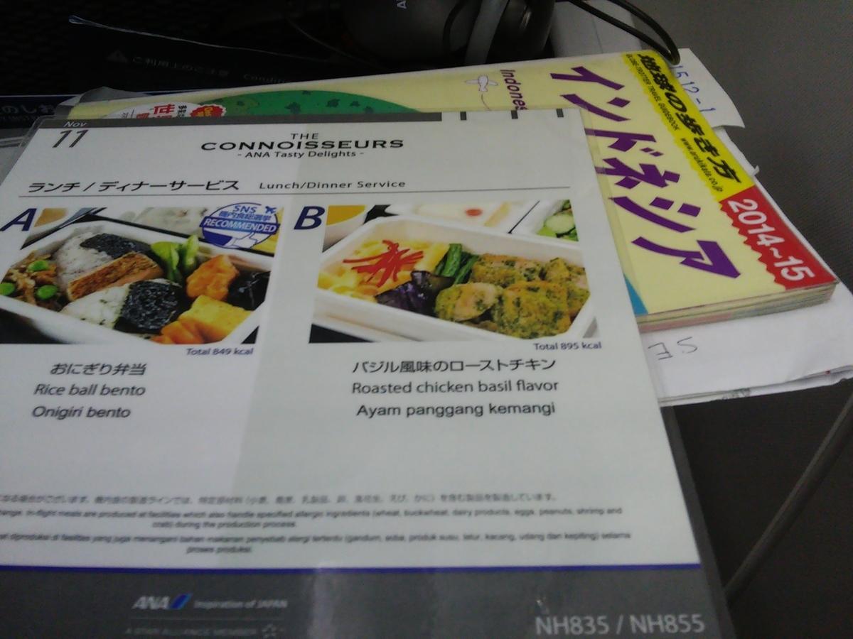 ANA 機内食 メニュー