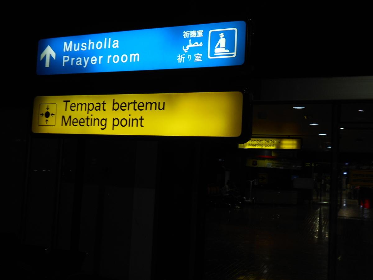 スカルノハッタ国際空港 五カ国語表示 日本語