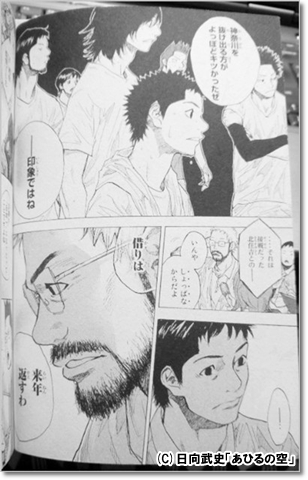 坂巻監督のインタビューをみる九頭高