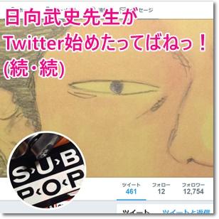 日向武史先生がTwitter始めたってばねっ!(続・続)