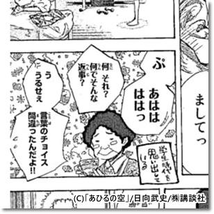 お手伝いの川原さんが青春時代を思い出すシーン