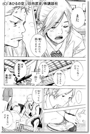 タイムアウト中、奈緒ちゃんが百春の足の状態をチェックするところ