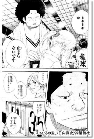 奈緒ちゃんの胸のドキドキが止まらない話を聞いた千秋