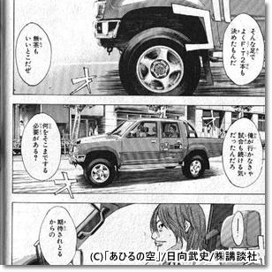 唐沢さんの車に注目