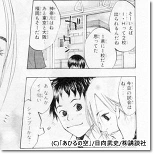 奈緒と空がIH決勝リーグを見に行く電車内で県代表の説明をする