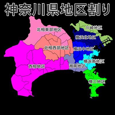 神奈川県地を9地区で分けた図