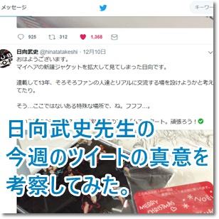 日向武史先生の今週のツイートの真意を考察してみた。