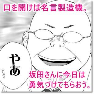 坂田さんに今日は勇気づけてもらおう。