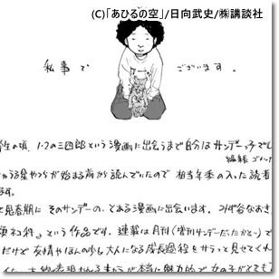 日向武史先生のコメント