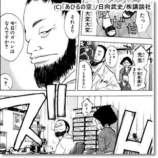 千秋百春パパ登場