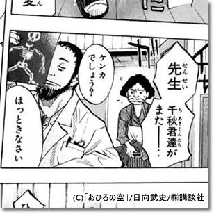 日向武史先生盛りヘアのお母さん。ではないぞ、お手伝いの川原さん。