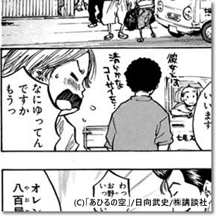 奈緒ちゃんパパの変化前
