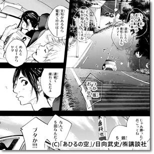 兵藤新を乗せていた円さんの車