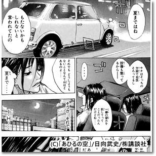 千鶴の乗っていた車