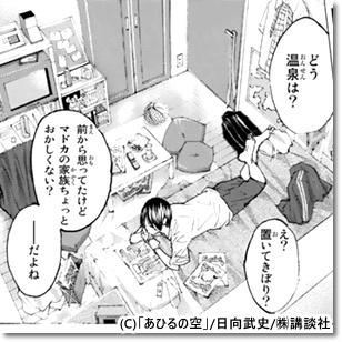 親友 洋子が円に電話するシーン 「前から思ってたけどマドカの家族ちょっとおかしくない?」