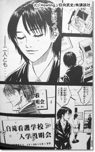 白滝看護学校の入学説明会に行く浅井千佳