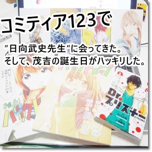 """コミティア123で""""日向武史先生""""に会ってきた。そして、茂吉の誕生日がハッキリした。"""
