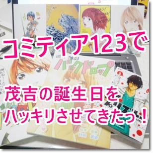 コミティア123で茂吉の誕生日をハッキリさせてきたっ!