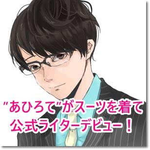 """""""あひろて""""がスーツを着て公式ライターデビュー!"""