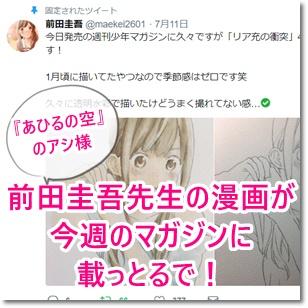 『あひるの空』のアシ様 前田圭吾先生の漫画が今週のマガジンに載っとるで!