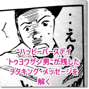 """""""ハッピーバースデイトゥヨウザン男""""が残したヲタキング・メッセージを解く"""