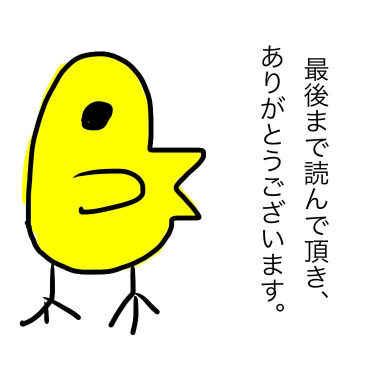 f:id:ahiru0103:20190619160611p:plain