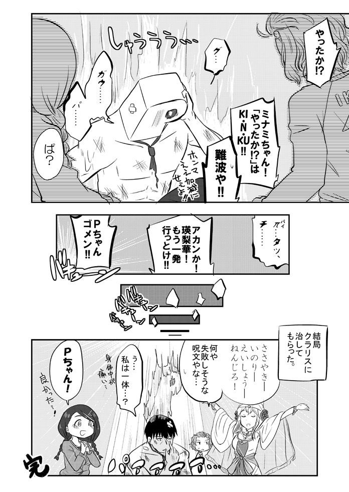 恐怖!P・ヘッドの呪い!!4