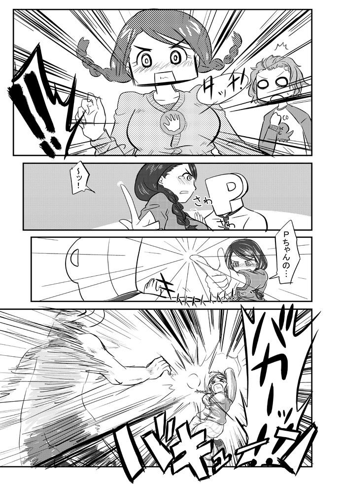 恐怖!P・ヘッドの呪い!!3