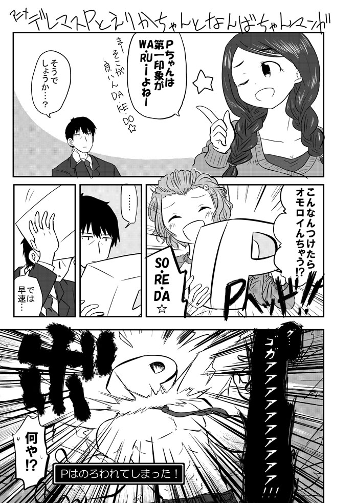 恐怖!P・ヘッドの呪い!!1