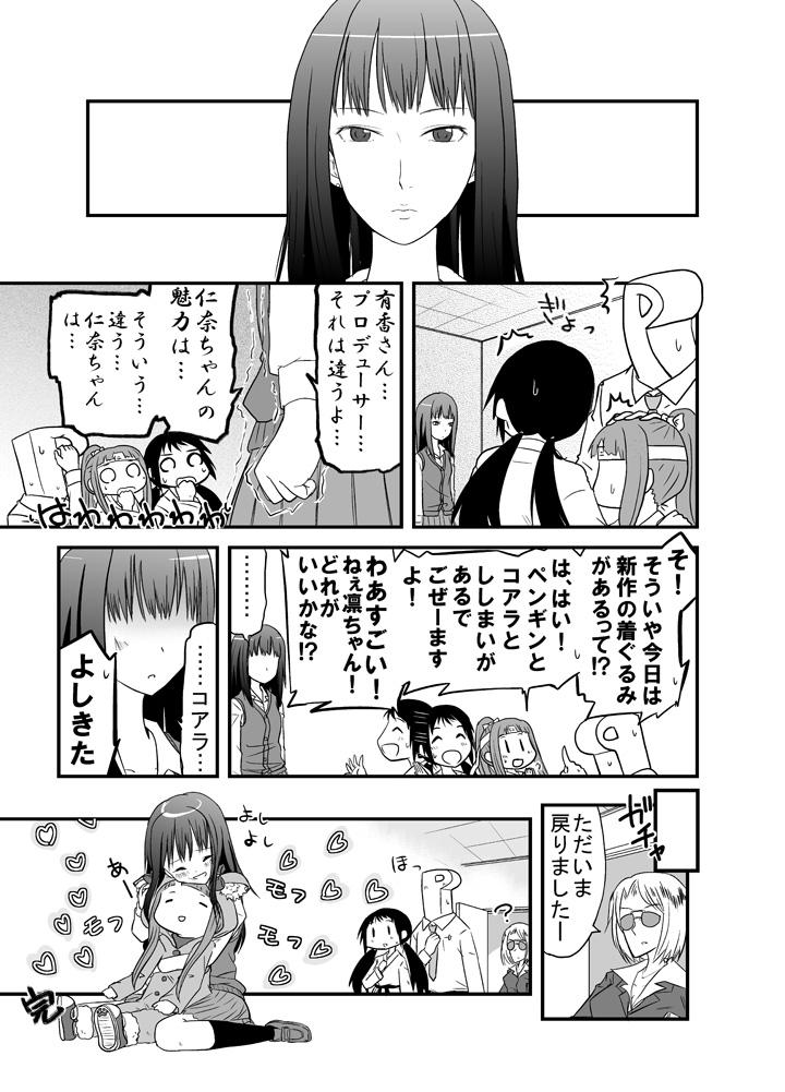 メタモル☆フォーゼ3