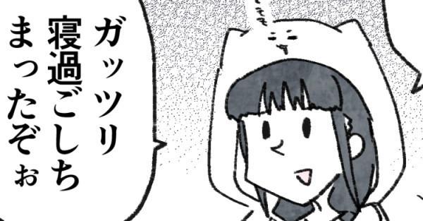 日記マンガ「宝塚記念2」