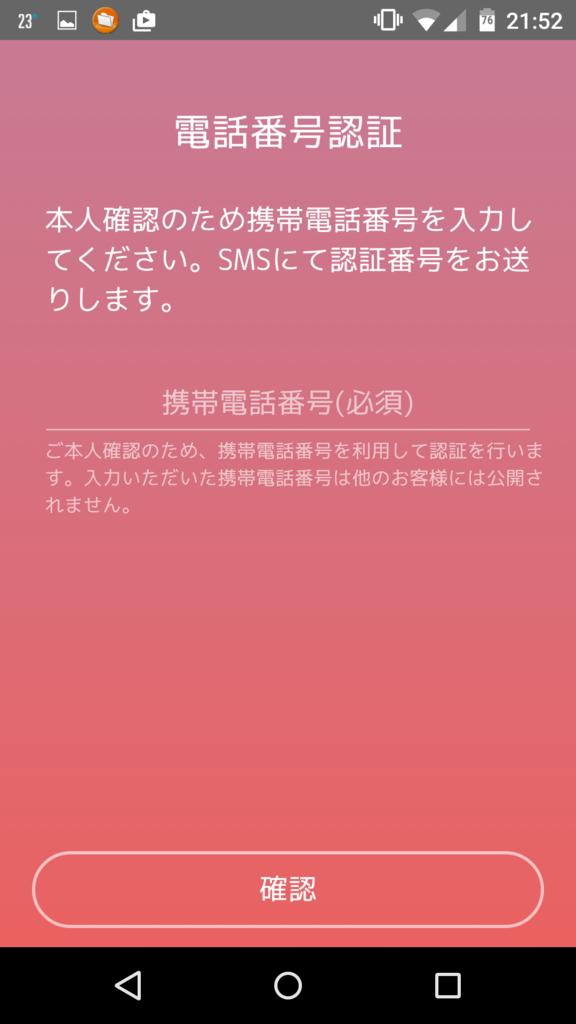 f:id:ahiru8usagi:20150713224316p:plain