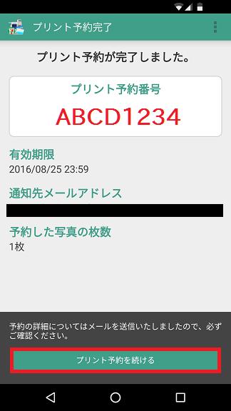 f:id:ahiru8usagi:20160824195803p:plain