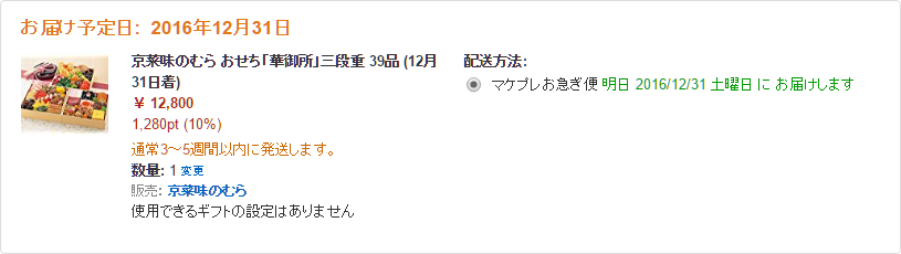 f:id:ahiru8usagi:20161230032809p:plain