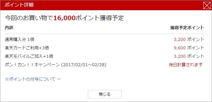 f:id:ahiru8usagi:20170211061116p:plain