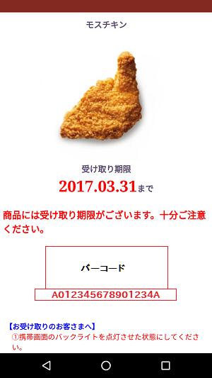 f:id:ahiru8usagi:20170214141624p:plain