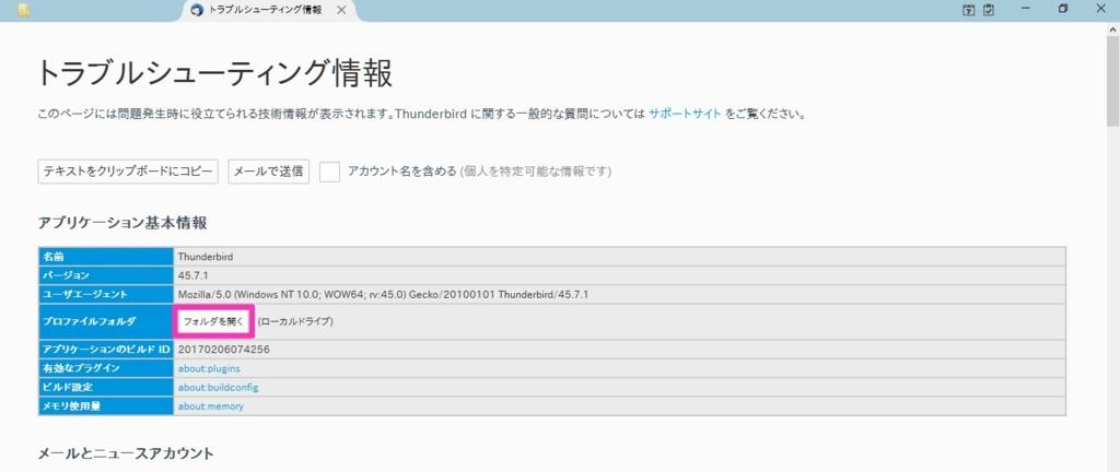 f:id:ahiru8usagi:20170221091531j:plain