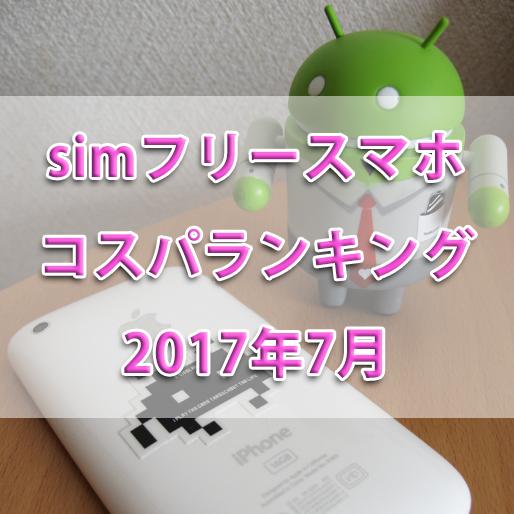 f:id:ahiru8usagi:20170714130453j:plain