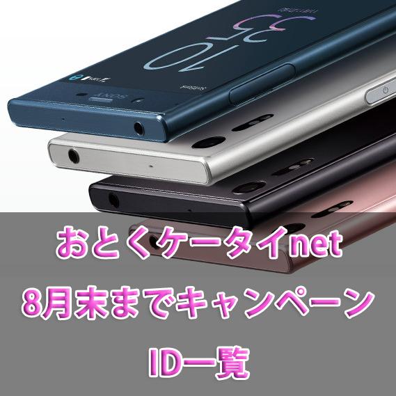 f:id:ahiru8usagi:20170821215844j:plain