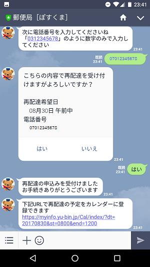 f:id:ahiru8usagi:20170830012305p:plain
