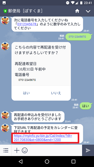 f:id:ahiru8usagi:20170830012433p:plain