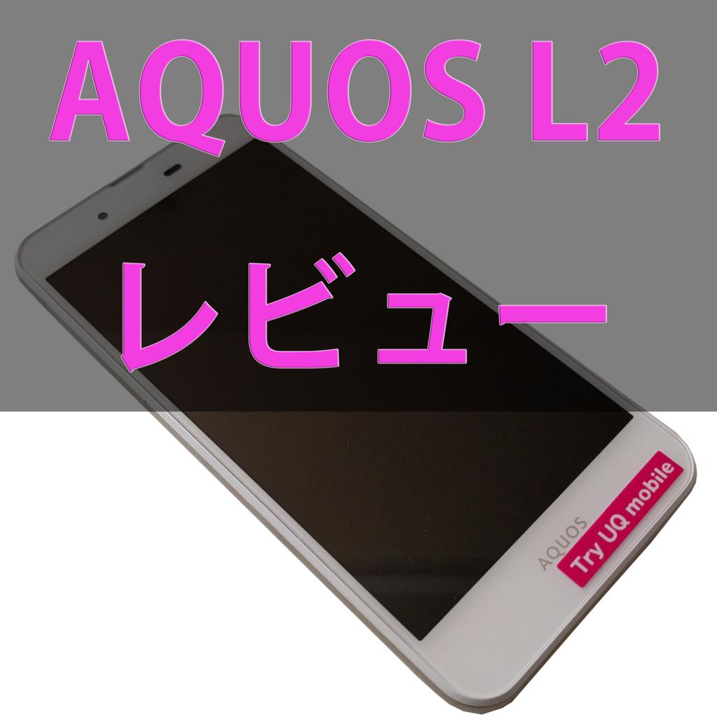 f:id:ahiru8usagi:20170831102400j:plain