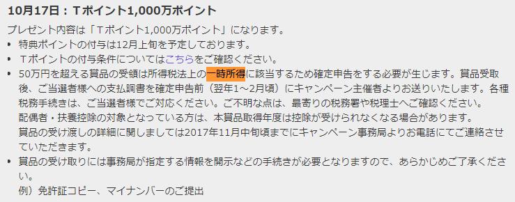 f:id:ahiru8usagi:20171017053516p:plain