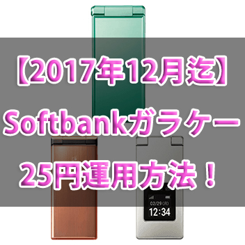 f:id:ahiru8usagi:20171210182848j:plain